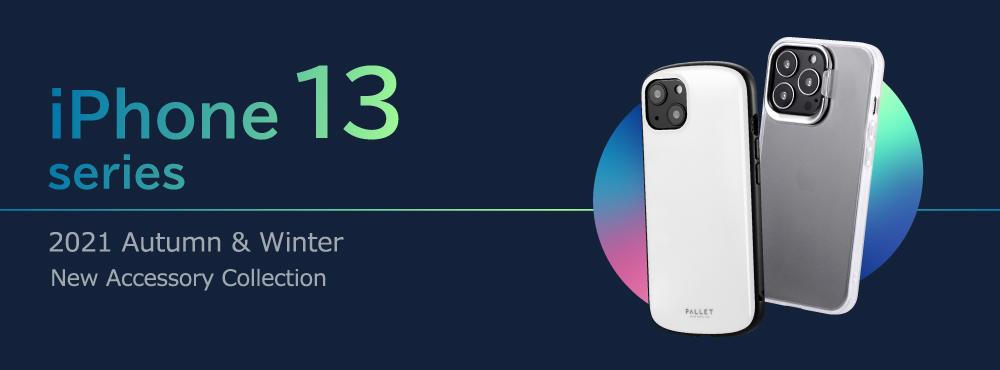 iPhone 13 シリーズ お知らせページ