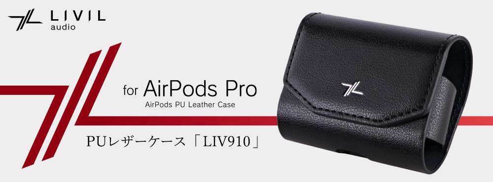 AirPods Pro PUレザーケース「LIV910」
