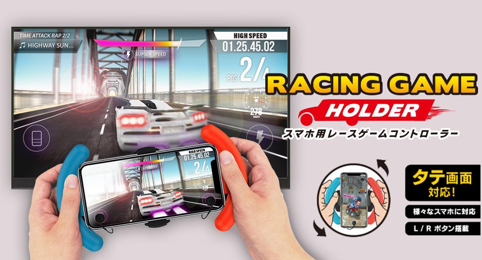 レーシングゲームホルダー