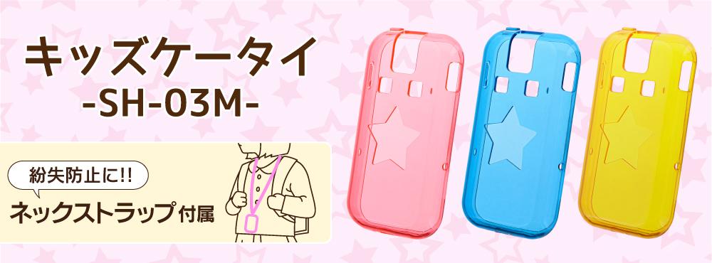 キッズケータイSH-03M