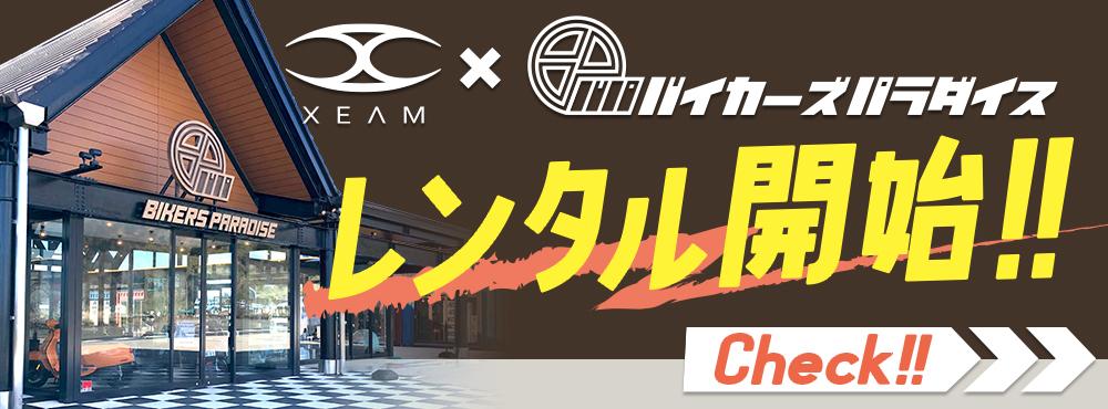 南箱根バイカーズパラダイスでXEAM電動バイクがレンタル開始
