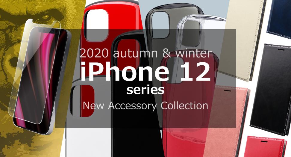 iPhone12 シリーズ 特集ページ