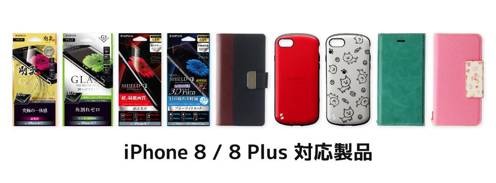 2017年秋発表iPhone 8 / 8 Plus / X 対応製品発表