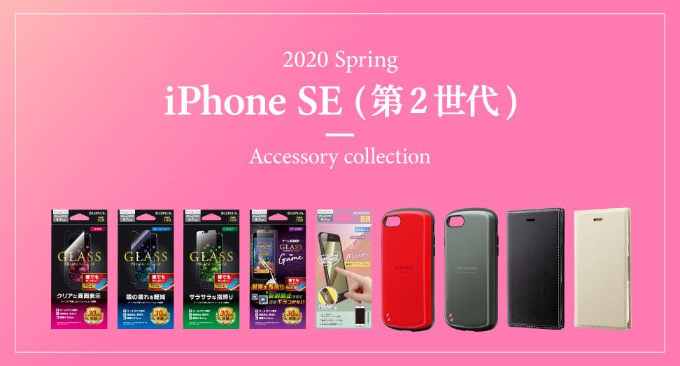 iPhone SE (第2世代) 対応製品