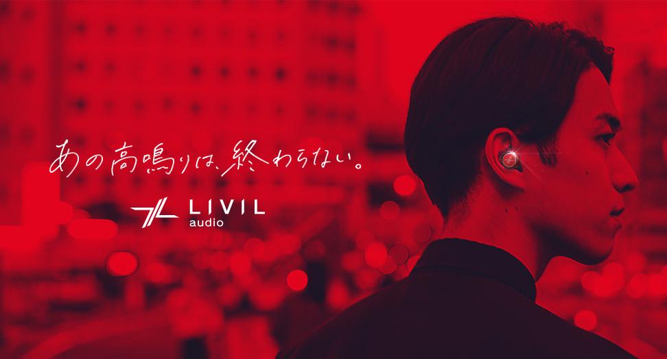 あの高鳴りは、終わらない。LIVIL audio