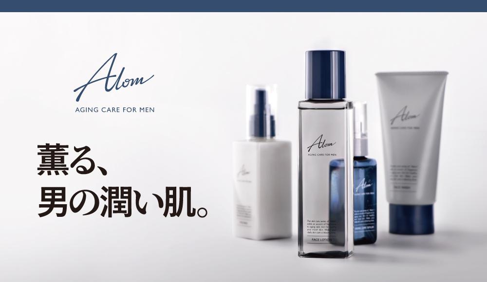 Alom Webサイト