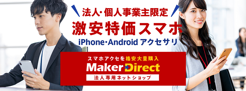 スマホアクセ格安大量購入 MakerDirect(メーカーダイレクト)