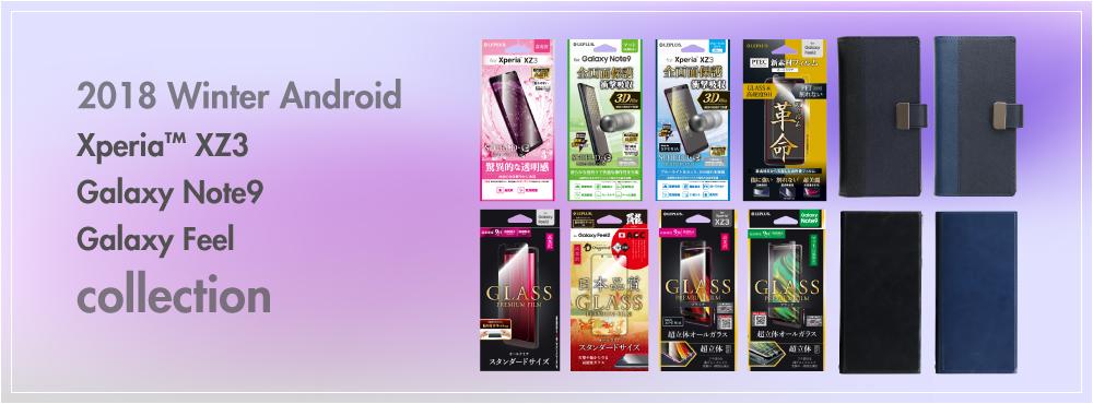 2018年冬発表Android 対応製品発表