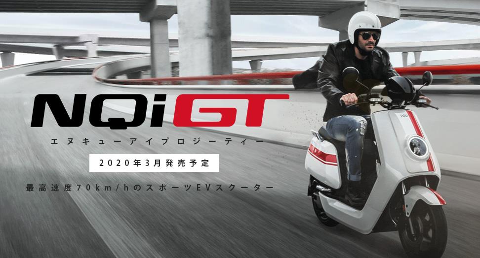 電動バイクN-GT(エヌジーティー)