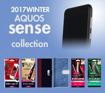 2017冬 AQUOS Sense / Sense liteコレクション
