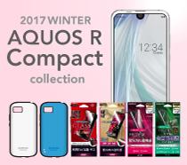 2017冬 AQUOS R compactコレクション
