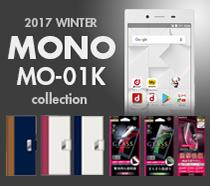 MONO mo-01Kコレクション