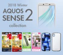AQUOS sense2コレクション