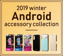2019秋冬 Android対応製品