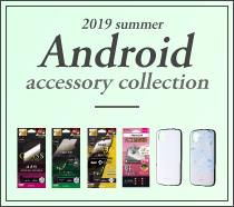 2019春夏 Android対応製品