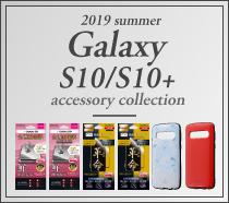 Galaxy S10 / S10+ 対応製品