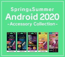 2020春夏 Android対応製品