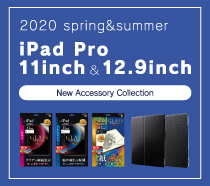 2020 iPad Pro 11inch/12.9inch対応製品