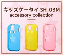 キッズケータイSH-03M対応製品