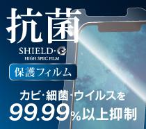 iPhone 12 高透明・Hydro Ag+(抗菌)保護フィルム