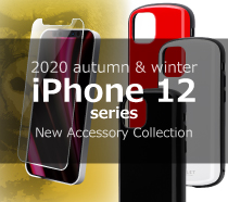 iPhone12シリーズ 特集ページ