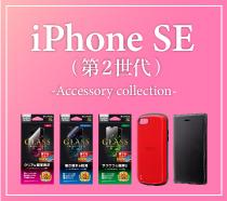 iPhone SE (第2世代)対応製品