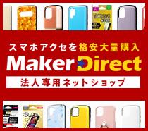 法人・個人事業主限定!スマホアクセを格安大量購入 Maker Direct(メーカーダイレクト)