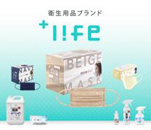 衛生用品ブランド +Life(プラスライフ)