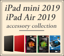 iPad mini/Air 2019 対応製品
