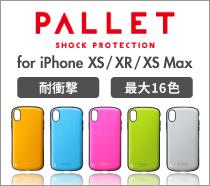 iPhone XS/XR/XS Max 対応 耐衝撃ケース「PALLET」
