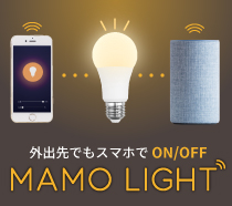 スマートLED電球「MAMO LIGHT」