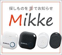 なくしもの防止スマートタグ「mikke」