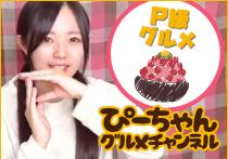 ぴーちゃんのグルメチャンネル P級グルメ