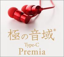 Type-Cイヤフォン「極の音域 Type-C premia」