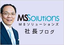 MSソリューションズ代表 塩川正明 ブログ