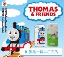 トーマスデザインのかっこいいスマートフォンケース