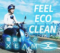 XEAM 電動バイク 特設サイト