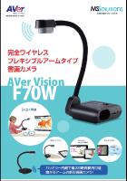 Aver 書画カメラ