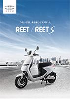 REET / REET S