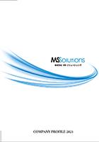 MSソリューションズ会社概要パンフレット
