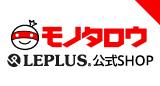 LEPLUS 【通販モノタロウ】