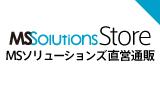MSソリューションズストアオンライン