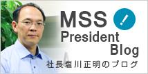 MSSプレジデントブログ