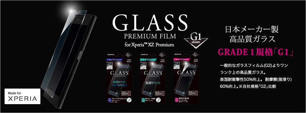 Xperia(TM) XZ Premium SO-04J Glass PREMIUM FILM G1