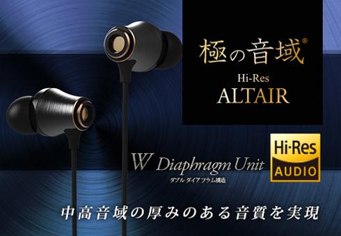 イヤフォン「極の音域 Hi-Res ALTAIR(アルタイル)」
