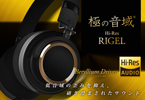 ヘッドフォン「極の音域 Hi-Res RIGEL(リゲル)」