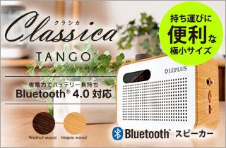 ワイヤレス スピーカー「Classica」TANGO