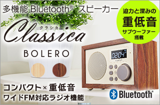 ワイヤレス スピーカー「Classica」BOLERO