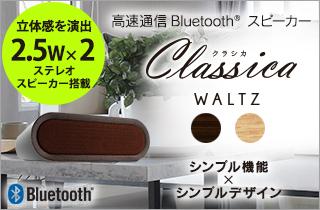 ワイヤレス スピーカー「Classica」WALTZ
