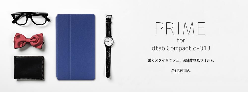 dtab Compact d-01J 薄型PUレザーケース 「PRIME」 ネイビー